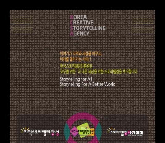 한국스토리텔링진흥원